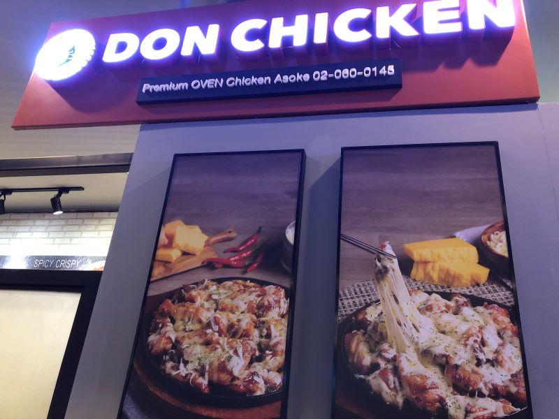 タイのDON CHICKEN(ドンチキン)
