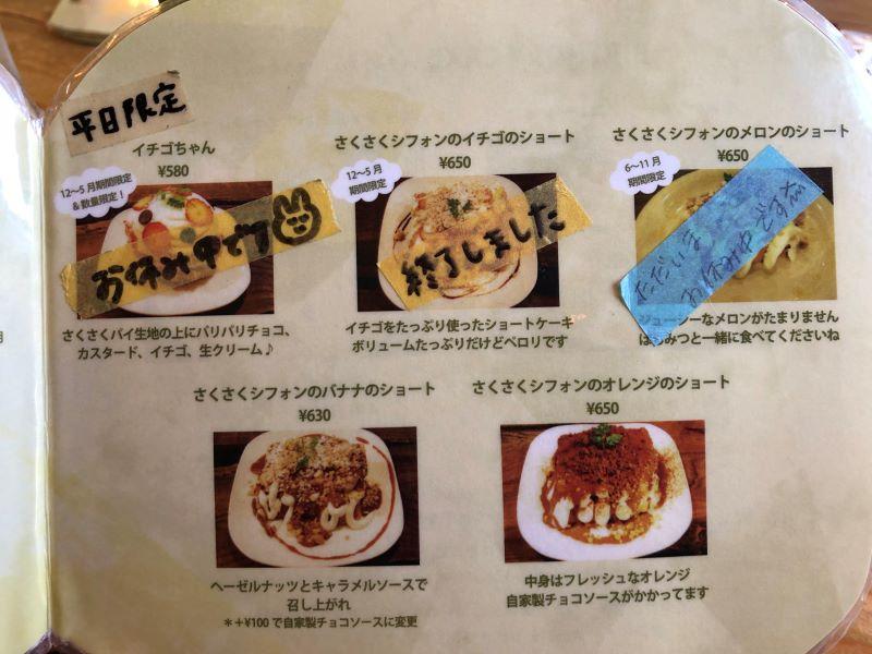 ハティフナット吉祥寺店のデザートメニ
