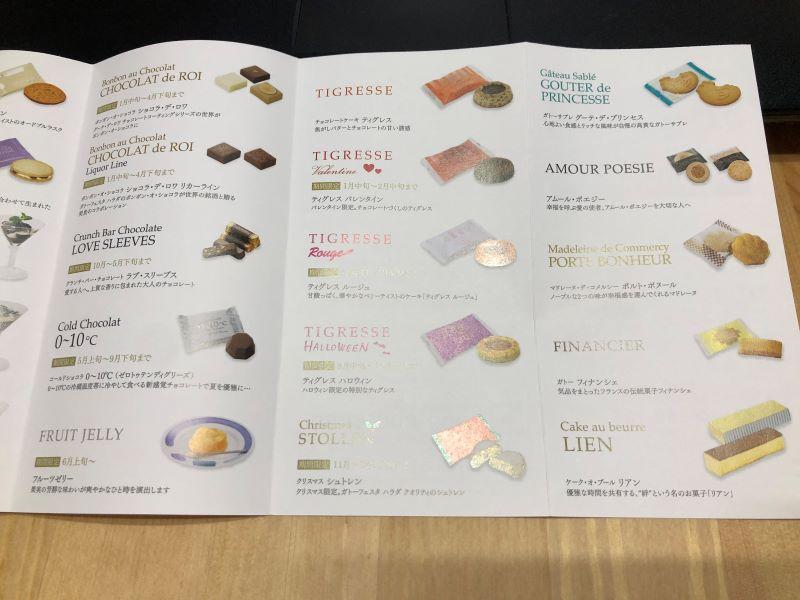 ガトーフェスタハラダの商品