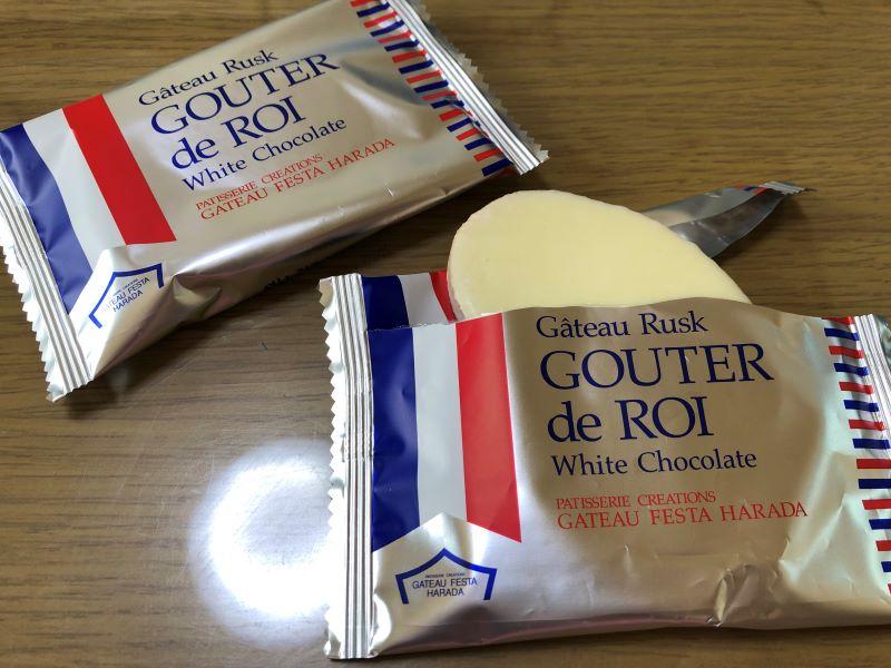 ハラダのラスク「グーテ・デ・ロワ ホワイトチョコレート」