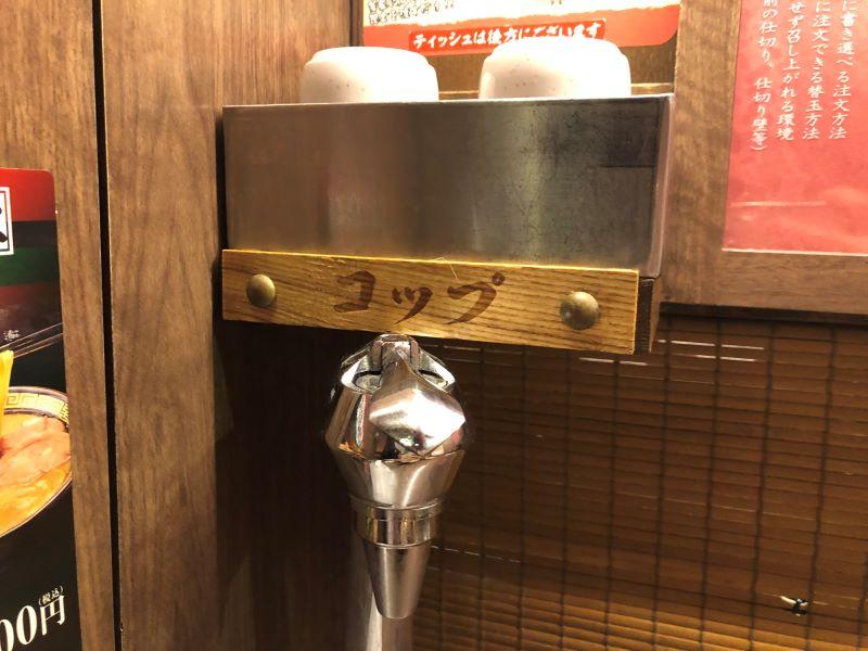 一蘭 味集中カウンターの水