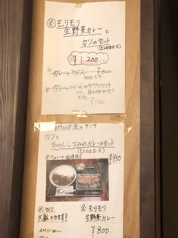 竹とんぼ(麹町)のランチメニュー