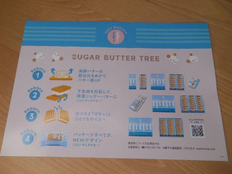 リニューアルされたシュガーバターの木