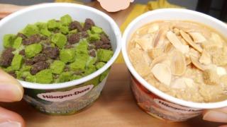 ハーゲンダッツ期間限定「アーモンドキャラメルクッキー」「抹茶チーズクッキー」レポ