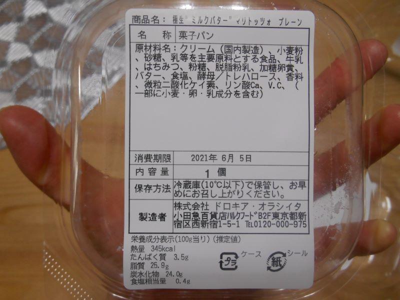 マリトッツォの賞味期限と保存方法