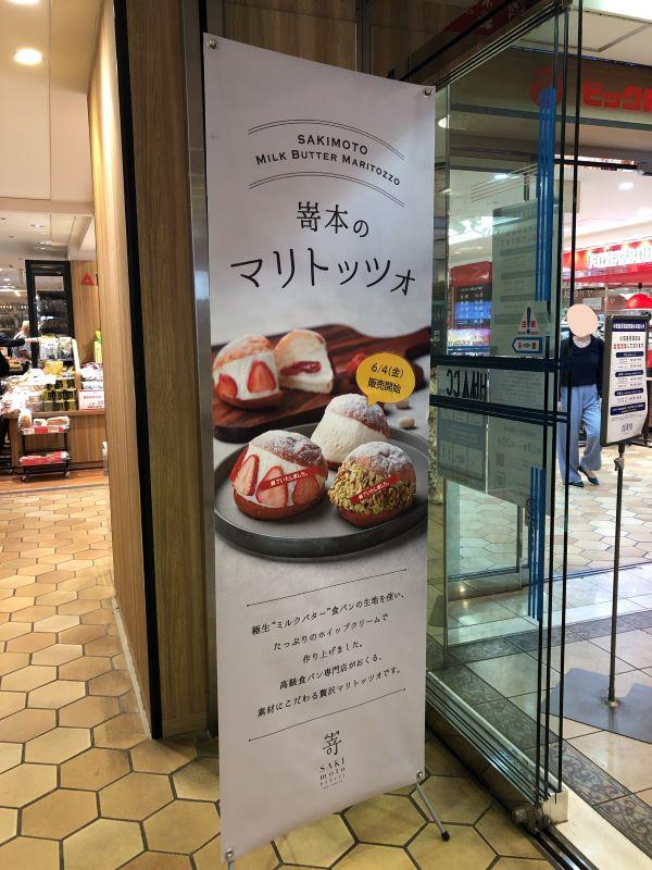 新宿小田急百貨店 高級食パン専門店「嵜本」のマリトッツォ