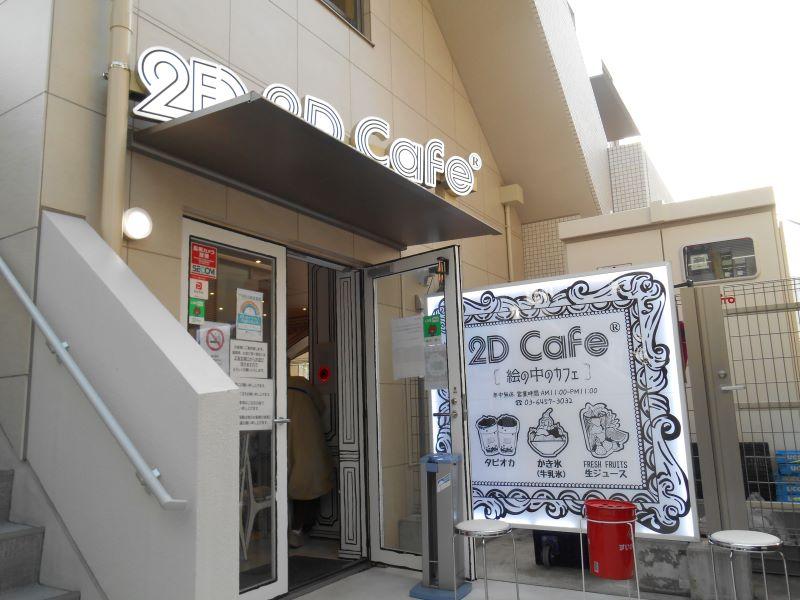 2Dカフェの入口
