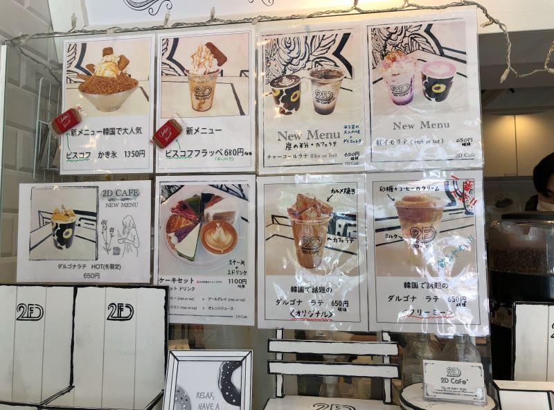 2Dカフェのメニューや値段