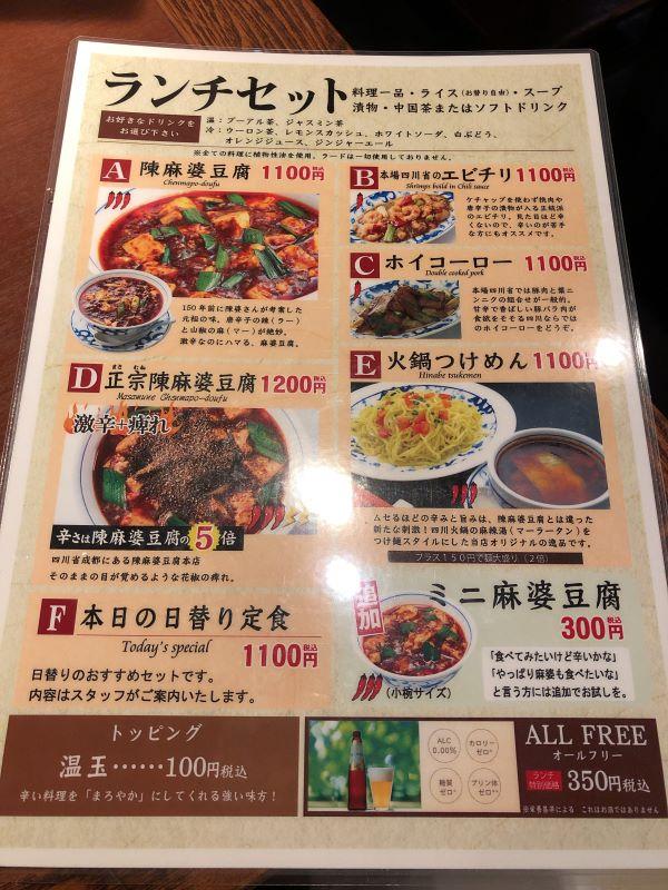 陳麻婆豆腐-新宿野村ビル店のランチメニュー