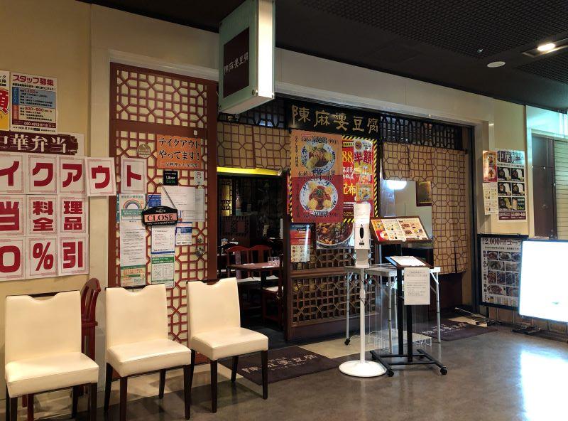 陳麻婆豆腐-新宿野村ビル店