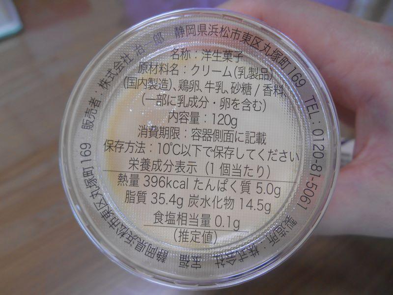 治一郎のプリンの保存方法